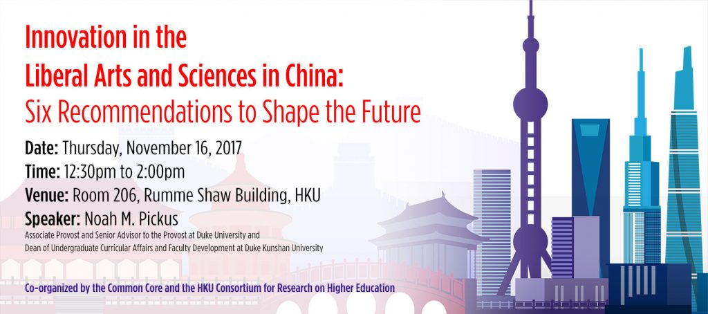 Innovation in the  Liberal Arts and Sciences in China:  Six Recommendations to Shape the Future