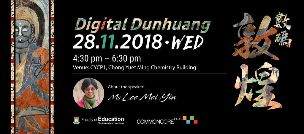 Digital-Dunhuang_banner